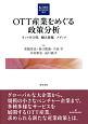 OTT産業をめぐる政策分析 ネット中立性、個人情報、メディア