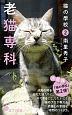 猫の學校 老猫専科 (2)