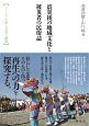震災後の地域文化と被災者の民俗誌 フィールド災害人文学の構築