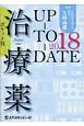 ポケット判 治療薬UP-TO-DATE 2018