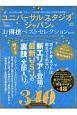 ユニバーサル・スタジオ・ジャパンお得技ベストセレクションmini お得技シリーズ105