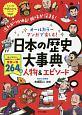 オールカラー マンガで楽しむ! 日本の歴史大事典 人物&エピソード ナツメ社やる気ぐんぐんシリーズ