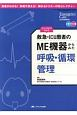 救急・ICU患者の ME機器からみた 呼吸・循環管理 エマージェンシー・ケア2018年新春増刊 ビジュアルでわかる