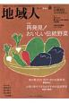 地域人 特集:再発見!おいしい伝統野菜 地域創生のための、充実の総合情報を毎月お届けします(29)