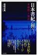 日本書紀の祈り 多様性と寛容