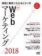 最新Webマーケティング 2018 解説と事例でわかるITの今