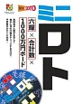 ミニロト 六耀×合計数×1000万円ボード 超的シリーズ