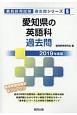 愛知県の英語科 過去問 教員採用試験過去問シリーズ 2019