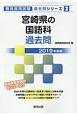 宮崎県の国語科 過去問 教員採用試験過去問シリーズ 2019