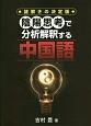 陰陽思考で分析解釈する中国語 謎解きの決定版