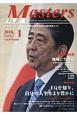 Masters 2018.1 特集:EQを知り、自分の人生より豊かに 日本経済の未来を創る経営者たち(436)