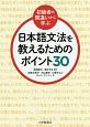 日本語文法を教えるためのポイント30 初級者の間違いから学ぶ