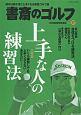 書斎のゴルフ 読めば読むほど上手くなる教養ゴルフ誌(37)
