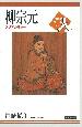柳宗元 アジアのルソー