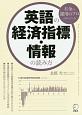 英語の経済指標・情報の読み方 お金の運用のプロがやっている!