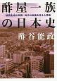 酢屋一族の日本史 加田主岐の系譜/時代の転換を支えた堺衆