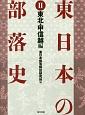東日本の部落史 東北・甲信越編 (2)