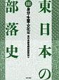 東日本の部落史 身分・生業・文化編 (3)