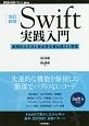 Swift実践入門<改訂新版> 直感的な文法と安全性を兼ね備えた言語