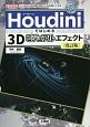 Houdiniではじめる3Dビジュアルエフェクト<改訂版> ノードベースの3D-CGツールを使いこなす