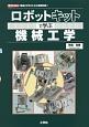 ロボットキットで学ぶ機械工学 「機械」を作るための基礎知識!