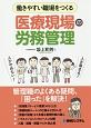 働きやすい職場をつくる 医療現場の労務管理