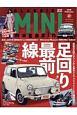 CLASSIC MINI magazine (47)