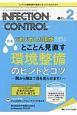 INFECTION CONTROL 27-2 2018.2 特集:じめじめした環境6選! とことん見直す環境整備のヒントとコツ-隅から隅まで目を光らせます!- ICTのための医療関連感染対策の総合専門誌