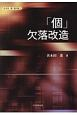 「個」欠落改造 名木田薫著作集2