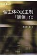 個主体の民主制「実体」化 名木田薫著作集1
