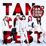 ベストアルバム『TANCOBEST』(C)(DVD付)