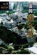 復興 熊本城 被害状況編 平成29年度上半期まで (1)