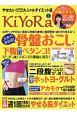 KiYoRa 骨盤起こしで下腹ペタンコ! (2)