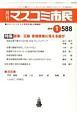 月刊 マスコミ市民 特集:改憲、三選、安倍政権に見える綻び ジャーナリストと市民を結ぶ情報誌(588)