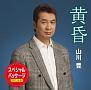 黄昏 スペシャル・パッケージ(DVD付)