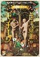マンガでわかる「西洋絵画」のモチーフ 美術展がもっともっと愉しくなる!