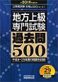地方上級 専門試験 過去問500 2019 公務員試験合格の500シリーズ7