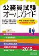 公務員試験オールガイド 2019