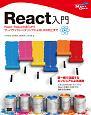 React本格入門 導入からテストまで高速で描写するための開発手法
