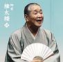 朝日名人会ライヴシリーズ123 柳家権太楼14 死神/鰻の幇間/薮入り/抜け雀