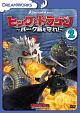 ヒックとドラゴン~バーク島を守れ!~ Vol.2