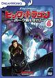 ヒックとドラゴン~バーク島を守れ!~ Vol.6