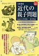 文献選集 近代の親子問題 第2期 「親子問題」の登場 全10巻