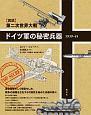 【図説】第二次世界大戦 ドイツ軍の秘密兵器 1939-1945