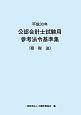 公認会計士試験用参考法令基準集(租税法) 平成30年