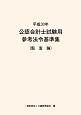 公認会計士試験用参考法令基準集(監査論) 平成30年