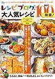 レシピブログの大人気レシピBEST100 特選!