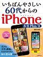 いちばんやさしい 60代からのiPhone8/8 Plus/X