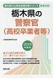 栃木県の警察官(高校卒業者等) 栃木県の公務員試験対策シリーズ 2019