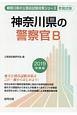 神奈川県の警察官B 神奈川県の公務員試験対策シリーズ 2019